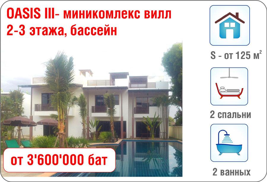 Таиланд цены на недвижимость